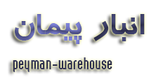 اجاره انبار در تهران | اجاره انبار در تهران،اجاره انبار،اجاره انبار پیمان،انبار پیمان،انبار،فضای انبار در تهران
