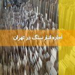 اجاره انبار سنگ در تهران