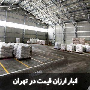انبار ارزان قیمت در تهران