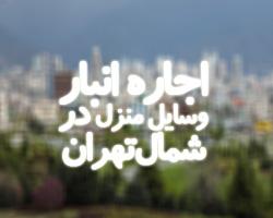اجاره انبار وسایل منزل در شمال تهران
