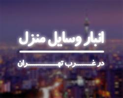 انبار وسایل منزل در غرب تهران