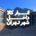انبار کالا داخل شهر تهران