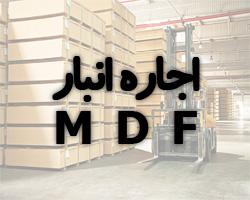 اجاره انبار mdf