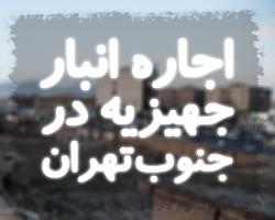 اجاره انبار جهیزیه در جنوب تهران
